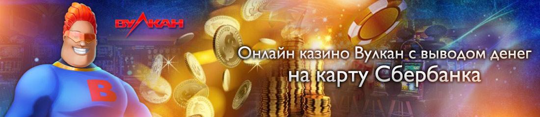 Казино и Sberbank: комиссии при онлайн игре с кредитными картами.Перечисления денег на депозит через карты Сбербанка (МастерКард, Виза, Маэстро или МИР) в казино происходит без снятия комиссионных.